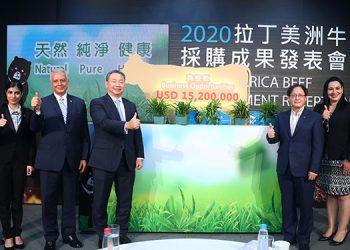 """El Ministerio de Relaciones Exteriores de la República de China Taiwán y el TAITRA organizaron la """"Presentación de compras de carne de res de América Latina en 2020""""."""